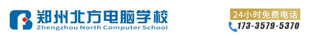郑州北方电脑学校
